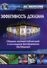 Сборник научных публикаций о коллоидных фитоформулах ЭД Медицин