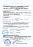 Декларация Артро комплекс