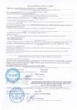 Декларация Био-Клинзинг комплекс