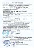 Декларация Кардио-Саппорт
