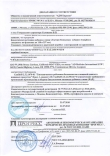 Декларация Гастеро Комплекс