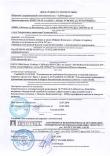 Декларация Нефрин Комплекс