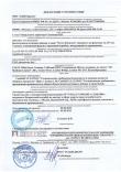 Декларация Остео Комплекс