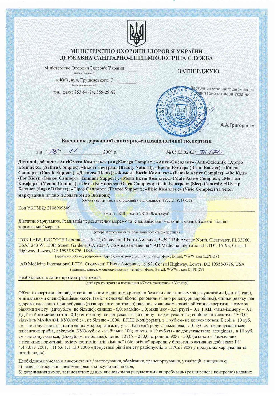 https://www.argo-shop.com.ua/admedicine.org/img_page/doc/ukraine.jpg