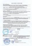 Декларация Визио Комплекс Коллоидный