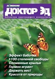 «Гормональный контроль», лето 2011