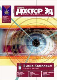 Про зрение, №6 - Зима 2008