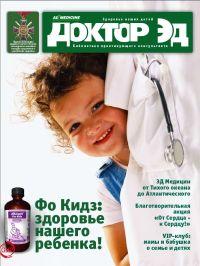 Здоровье наших детей, №7 - Лето 2008