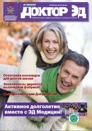 Активное долголетие, зима 2009