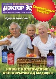 «Будем здоровы» (cпецвыпуск), лето 2009