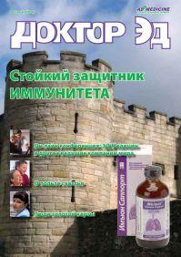 Стойкий защитник иммунитета, №4 - Весна 2007