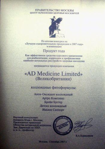 Памятный диплом Правительства Москвы «Продукт Года»