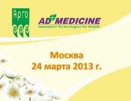 «Весенние сюрпризы ЭД Медицин!» – праздничная конференция