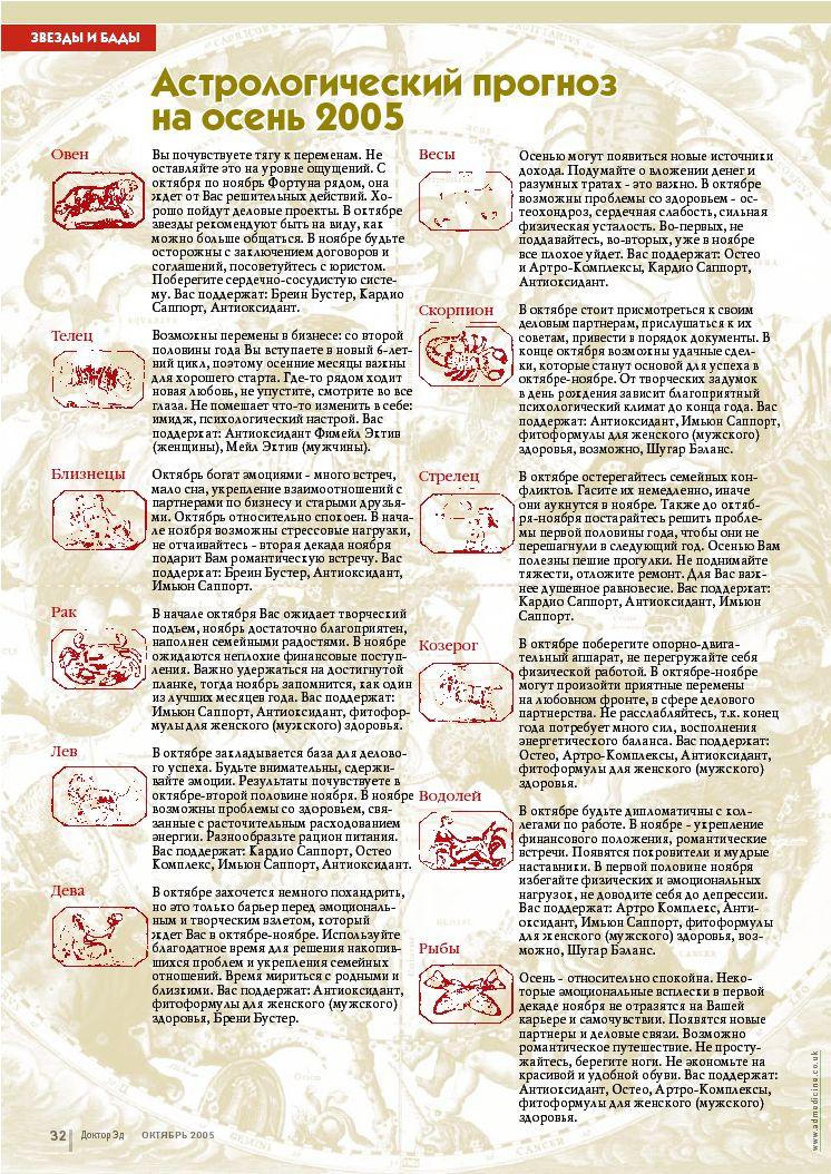 Астрологический прогноз на осень 2005