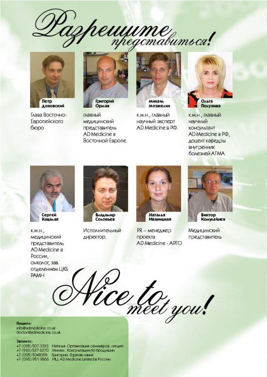 Журнал ДОКТОР ЭД, №1-Октябрь 2005