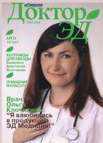 Журнал Доктор ЭД, № 3 - Лето 2006