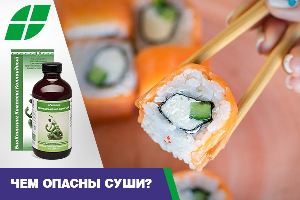 Чем опасны суши?