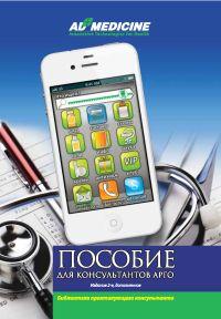 Коллоидные фитоформулы: пособие для консультантов Арго