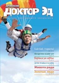 «Доктор ЭД. Антистарение», зима 2013