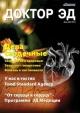 Журнал «Доктор ЭД» Помощь сердцу!