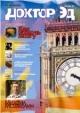 Журнал «Доктор ЭД» Как помочь мозгу