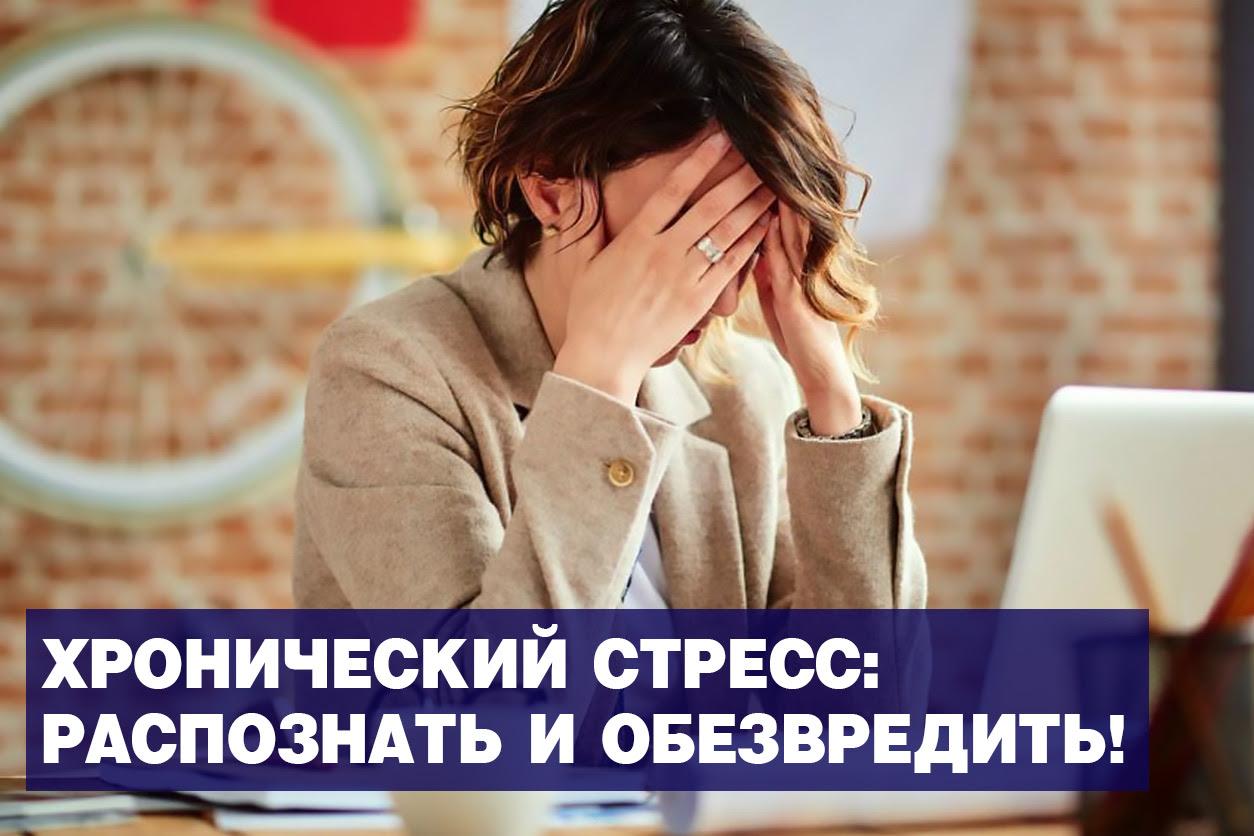 Хронический стресс: распознать и обезвредить!