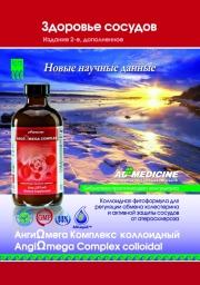 АнгиОмега Комплекс: Здоровье сосудов (брошюра)