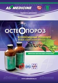 Остеопороз: коллоидные решения