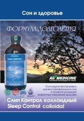 Слип Контрол: Сон и здоровье (брошюра)