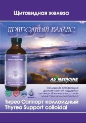 Тирео Саппорт: Щитовидная железа (брошюра)