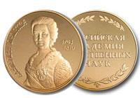 Медаль им. Е.Р. Дашковой За служение Свободе и Просвещению