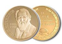 Медаль им. И.И. Мечникова За практический вклад в укрепление здоровья нации