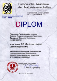 Диплом к медали Ганемана