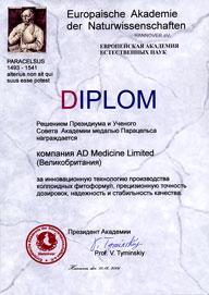 Диплом к медали Парацельса