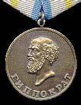 Медаль им.Гиппократа