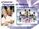 Уникальные коллоидные технологии AD Medicine - гарантия эффективности