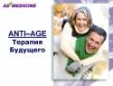 Anti-Age: Терапия будущего