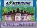 Цикл видео-лекций медицинского представителя компании AD Medicine в Украине