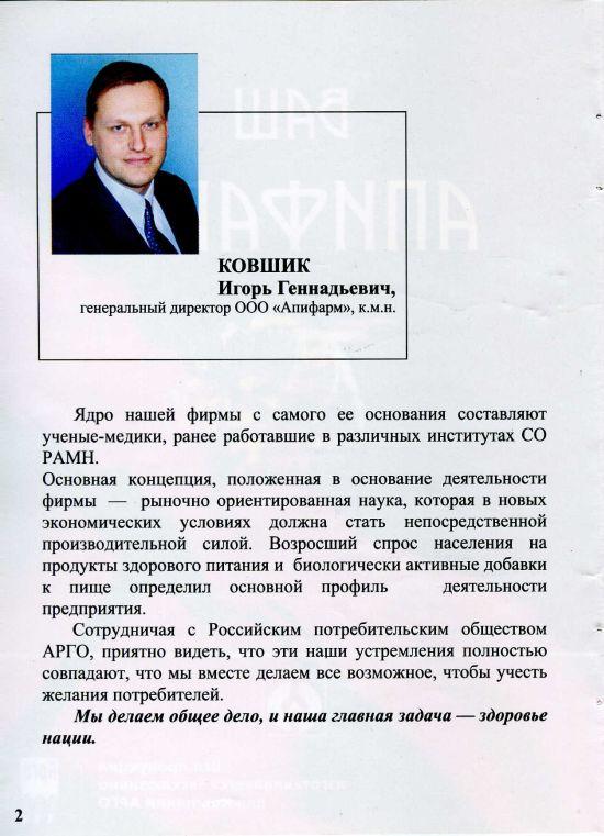 Ковшик Игорь Геннадиевич
