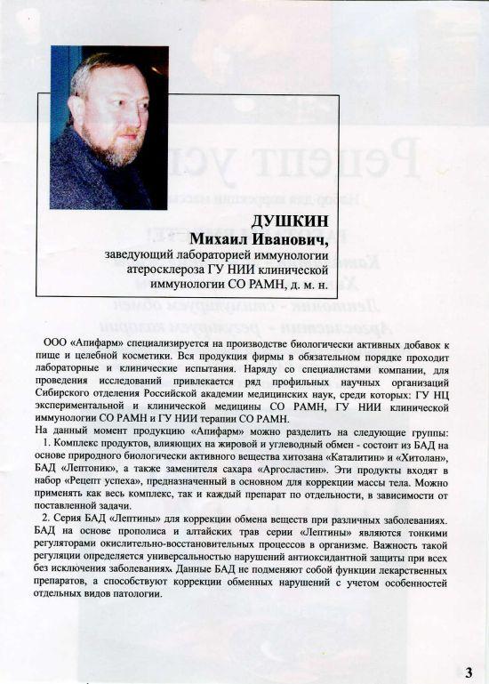 Душкин Михаил Иванович