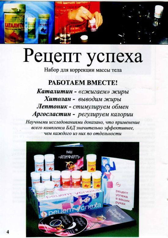 Купить пептиды пептидные комплексы и биорегуляторы в Москве