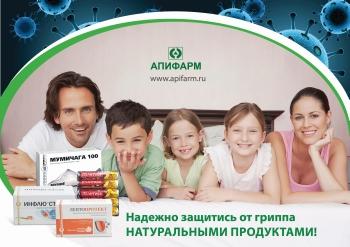 Продукция Апифарм в укреплении иммунитета, профилактике и комплексной терапии простудных заболеваний, гриппа и ОРВИ