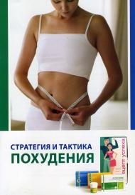 Стратегия и тактика похудения