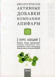 Биологически активные добавки компании «Апифарм» (курс лекций)