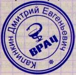 Д.Е. Калинкин, врач-уролог