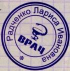 Л.И. Радченко