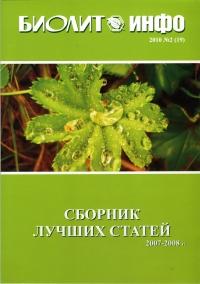 19. «БИОЛИТ-ИНФО» №2/2010 г.