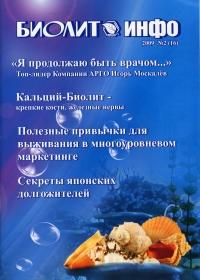 16. «БИОЛИТ-ИНФО» №2/2009 г.