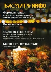17. «БИОЛИТ-ИНФО» №3/2009 г.