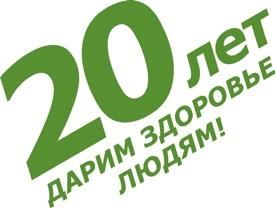 Арго – Биолит: 20 лет - История успеха